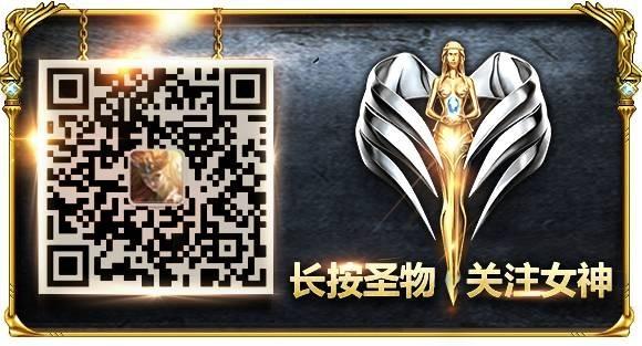 女神联盟2微信公众号