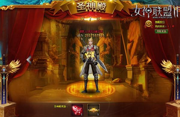 《女神联盟2》圣神殿