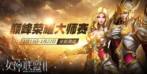 《女神联盟2》巅峰荣耀大师赛