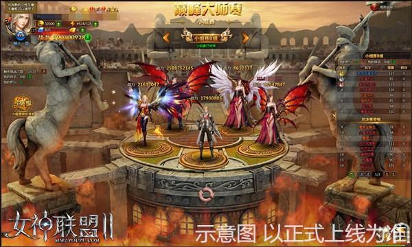 《女神联盟2》荣耀小组赛