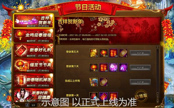 《女神联盟2》新春活动