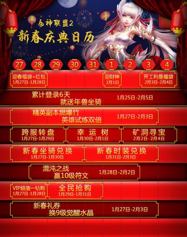 《女神联盟2》新春庆典日历