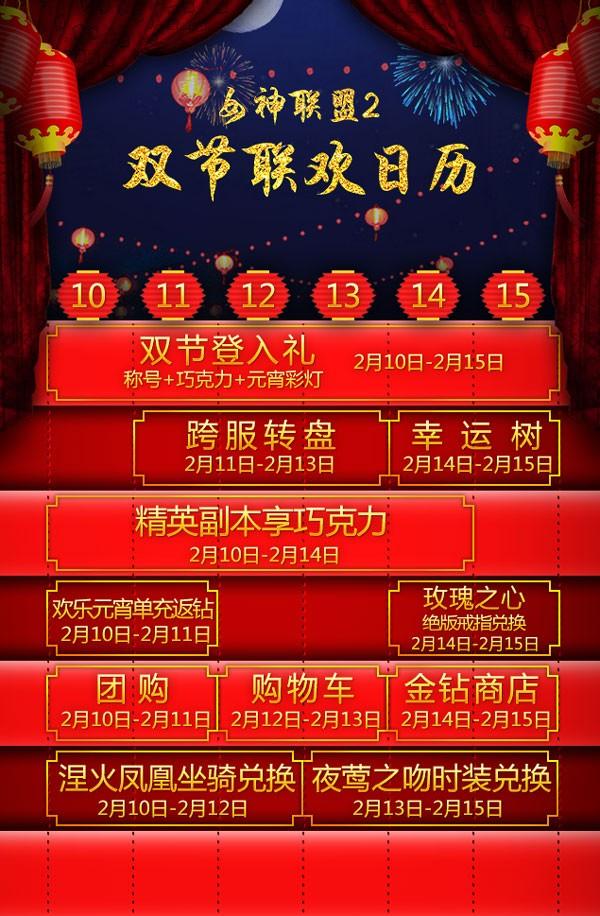 《女神联盟2》双节活动日历