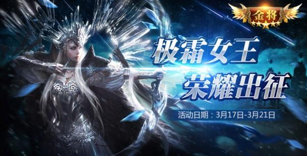《女神联盟2》金将极霜女王