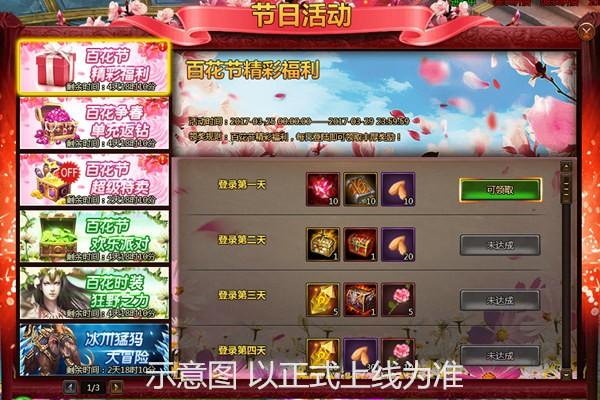 《女神联盟2》 百花节精彩福利