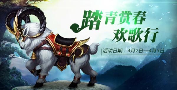 《女神联盟2》新坐骑白羊