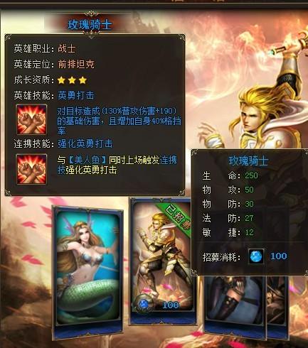 女神联盟蓝英雄选择详细讲解