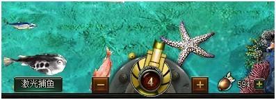 图2【捕鱼英雄之捕鱼器调节】