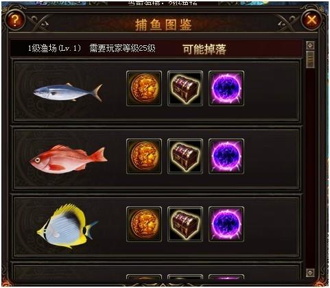 图3【捕鱼英雄之捕鱼图鉴】