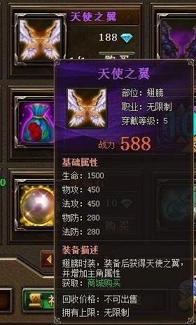 图1【天使之翼】