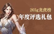 《女神联盟》265g龙虎榜年度评选礼包