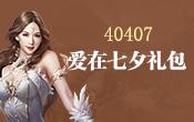 《女神联盟》40407爱在七夕游戏礼包!
