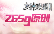 265g原创:《女神联盟2》探秘——经典重现重装升级