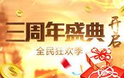 全民狂欢季 《女神联盟》三周年盛典开启