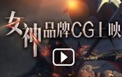 """""""女神联盟""""品牌CG上映"""
