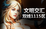 双线1115服【文明交汇】8月21日11:00震撼开启!
