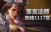 双线1117服【圣言法师】9月21日11:00震撼开启!