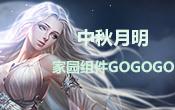 《女神联盟》中秋月明 家园组件GOGOGO