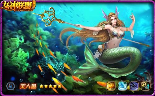女神联盟手游美人鱼