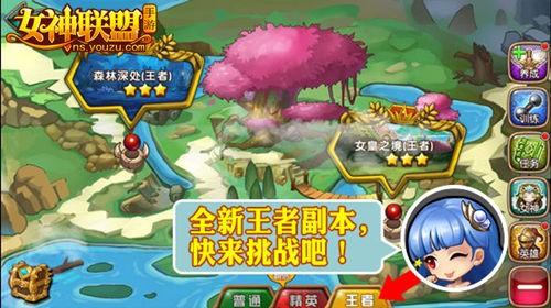 女神联盟手游探险王者模式