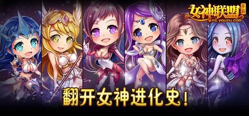 女神联盟手游  女神进化史