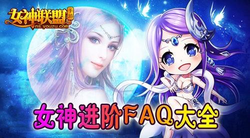 女神联盟手游  女神进阶FAQ