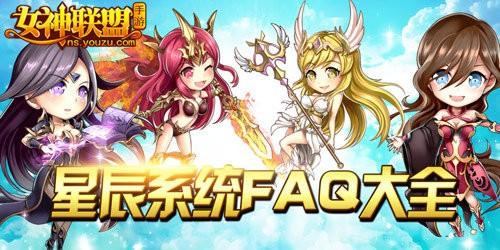 女神联盟手游  星辰系统FAQ
