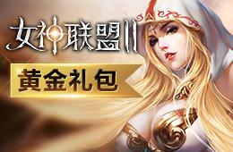 女神Ⅱ黄金礼包