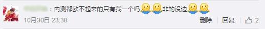 刀剑乱舞中文版试玩粉丝留言