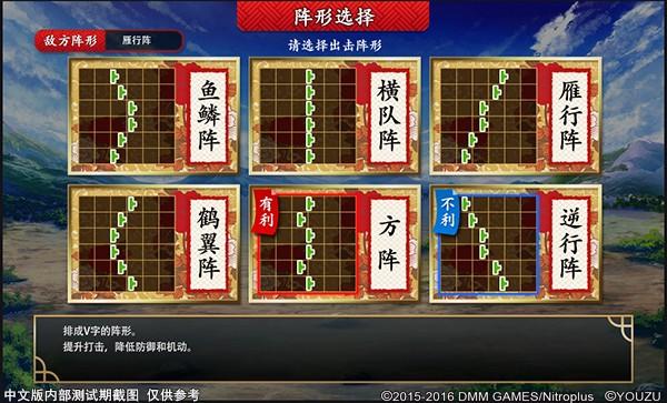 刀剑乱舞中文版阵形选择画面