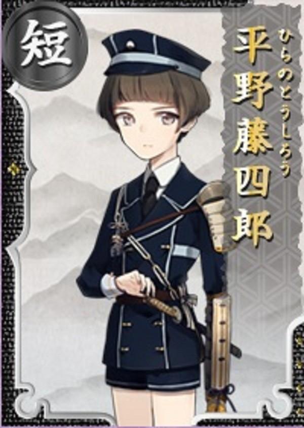 刀剑乱舞平野藤四郎