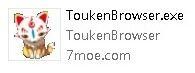 ToukenBrowser.exe