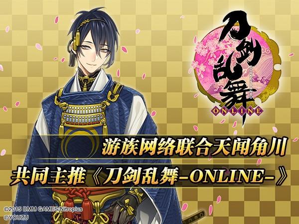 刀剑乱舞online