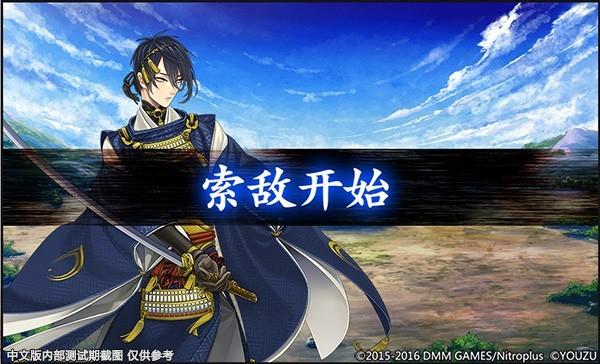 《刀剑乱舞-ONLINE-》中文版索敌画面