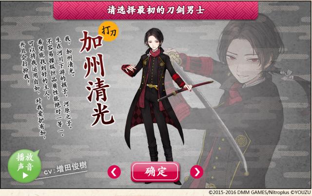 刀剑乱舞中文版初始刀选择界面