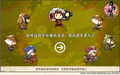 《刀剑乱舞-ONLINE-》游戏截图