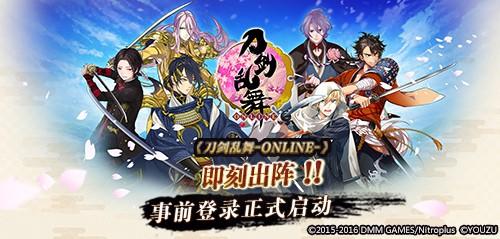 《刀剑乱舞-ONLINE-》事前登录页面:http://touken.youzu.com/yuyue