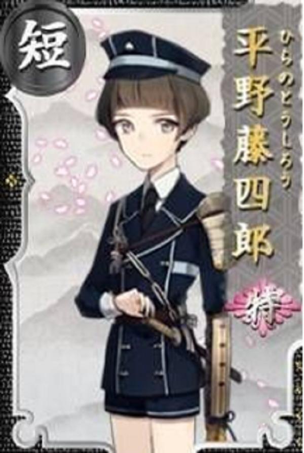 刀剑乱舞中文版平野藤四郎