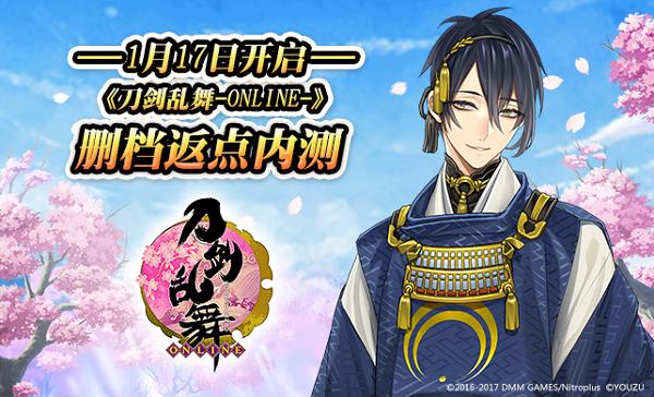 1月17日《刀剑乱舞-ONLINE-》中文版收费删档测试开启!