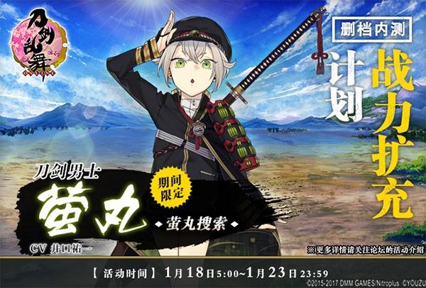 《刀剑乱舞-ONLINE-》中文版收费删档测试,战力扩充活动