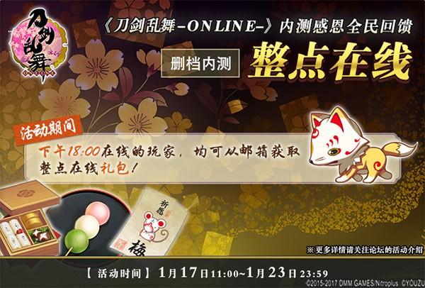 《刀剑乱舞-ONLINE-》中文版收费删档测试,在线奖励活动