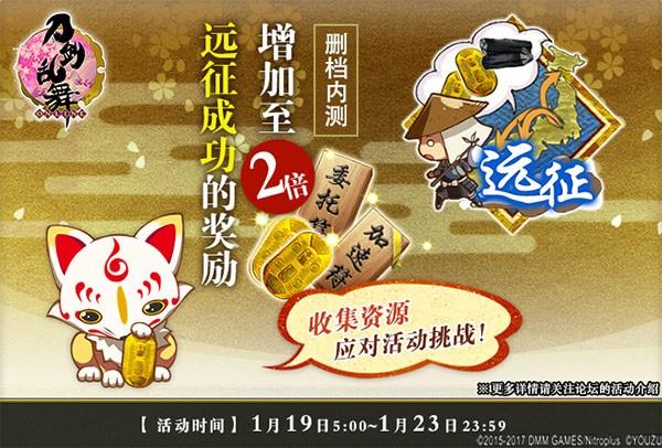 《刀剑乱舞-ONLINE-》中文版收费删档测试,远征双倍奖励活动