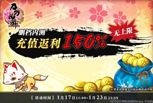《刀剑乱舞-ONLINE-》中文版收费删档测试,充值返利活动