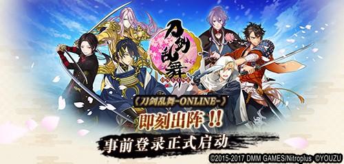 《刀剑乱舞-ONLINE-》预约页面:http://touken.youzu.com/yuyue