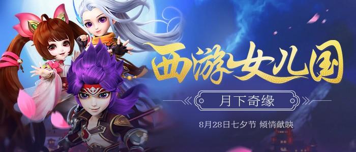"""《西游女儿国》动画大电影""""月下奇缘""""先行版今日上线"""