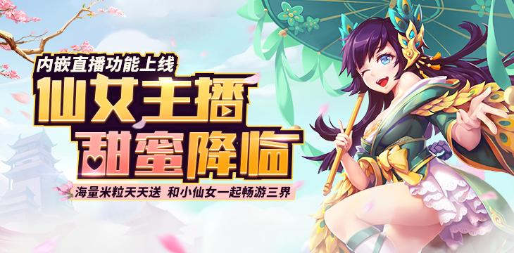 游戏直播新功能上线,仙女主播甜蜜降临!