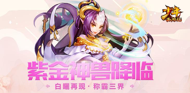 不一样的腊月盛宴:紫金神兽白矖再临!