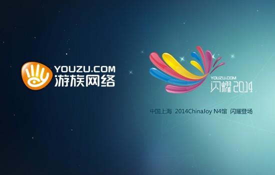 游族网络2014ChinaJoy