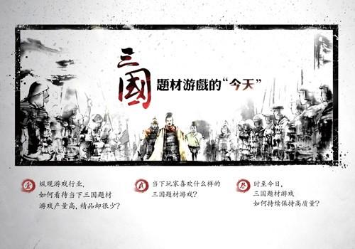 三国题材游戏国际研讨会