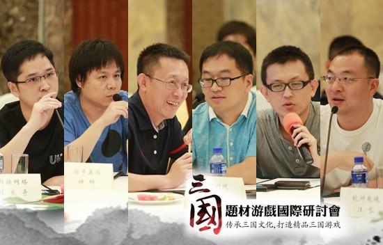 游族网络力顶三国游戏研讨会